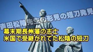 幕末期長州藩の志士吉田松陰先生の形見の短刀が米国に住む新井領一郎の...