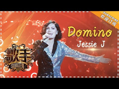 Jessie J《Domino》-个人精华《歌手2018》第1期 Singer2018【歌手官方频道】