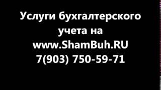 фирмы бухгалтерские услуги  / +79037505971(фирмы бухгалтерские услуги / +79037505971 ShamBuh.Ru, бухгалтерские услуги, +79037505971 79037505971, аутсорсинг бухгалтерии,..., 2016-01-03T11:26:21.000Z)