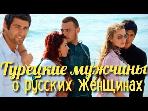 Турецкие мужчины о русских девушках.