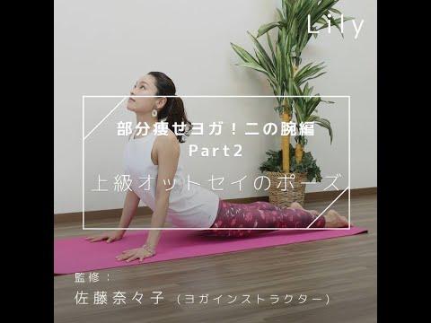 【簡単部分痩せヨガ】二の腕編Day2☆腸の動きも活発に「上級オットセイのポーズ」