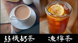 如何在家沖煮好喝的 絲襪奶茶 凍檸茶^^ @ 好餓廚房