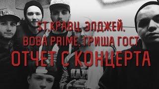 St,Кравц,Элджей,Вова Prime,Гриша Гост - Отчет с Концерта