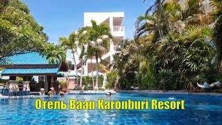 Обзор отеля Baan Karonburi Resort. Пляж Карон. Пхукет