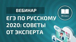 Вебинар «ЕГЭ по русскому 2020: советы от эксперта»