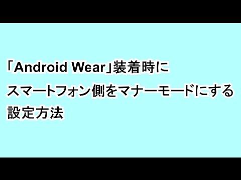 「Android Wear」装着時にスマートフォン側をマナーモードにする設定方法