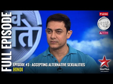 Satyamev Jayate - Season 3 | Episode 3 | Accepting Alternative Sexualities