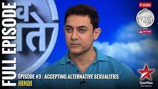 Satyamev Jayate - Season 3 | Episode 3 | Accepting Alternative Sexualities