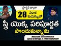 Manga Menarche First Menstrual Cycle At The Age Of 28 After Attending Prayers In JCNM Telugu