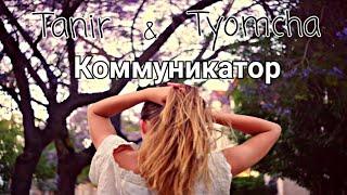 Смотреть клип Tanir, Tyomcha - Коммуникатор