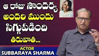 ఆ రోజు సౌందర్య సిగ్గుపడింది. కారణం ఇదే..!| Actor Subbaraya Sharma About Actress Soundarya | T World