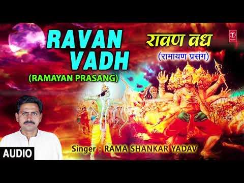 RAVAN VADH | BHOJPURI RAMAYAN PRASANG - FULL AUDIO | SINGER - RAMA SHANKAR YADAV