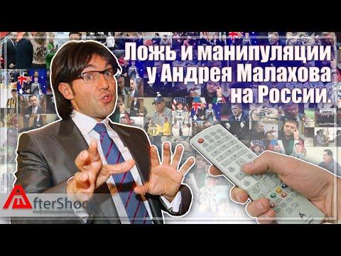 Ложь и манипуляции Андрея Малахова на России