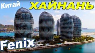 """Шикарный отель """"Феникс"""", расположен на собственном острове, Хайнань, Китай 2019"""