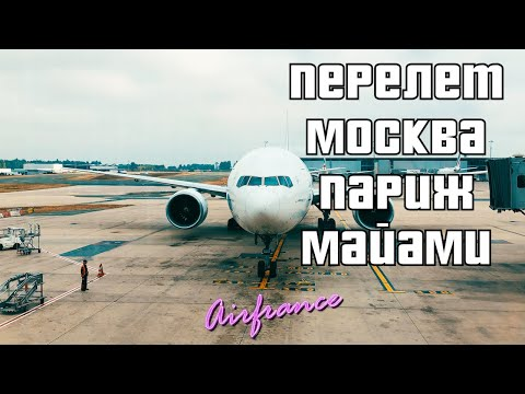 Перелет Москва Париж Майами - Air France / Paris Duty Free