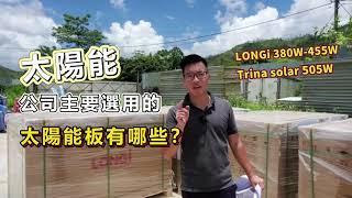 太陽能公司主要選用什麼太陽能板?| Longi 隆基 | TrinaSolar 天合光能