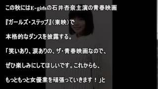 小芝風花、ドラマ『セカンド・ラブ』亀梨&深田との撮影秘話や憧れの女...