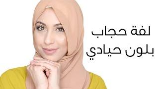 طريقة لف حجاب بلون حيادي لجميع المناسبات