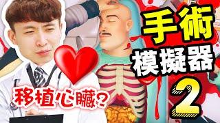 【手術模擬器2】BOB有心臟病?👨🏼⚕️2020年最新救人方法!七年後的我醫術有進步嗎...Surgeon Simulator 2