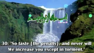 SURAH AN NABA The Event Recited by AbdulRahman As Sudais