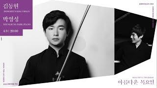 [아름다운 목요일] G. Fauré Sonata for Violin and Piano No.1 in A Major, Op.13 | Donghyun Kim, Violin
