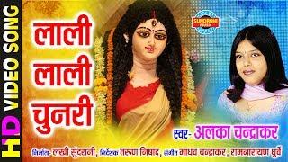 Lali Lali Chunri Me - लाली लाली चुनरी में | Maa Ke Laali Chunariya | Alka Chandrakar