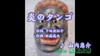 炎のタンゴ 山内惠介 Cover 黒岩太郎