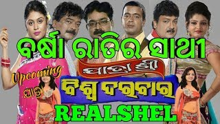 Jatra biswa darbar ||upcoming new jatra 2019-20 season || barsa ratira sathi || realshel