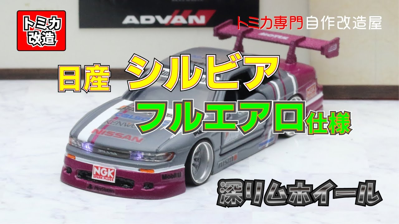 Tomica Premium Nissan Silvia S13 トミカプレミアム改造 日産 シルビア フルエアロ仕様