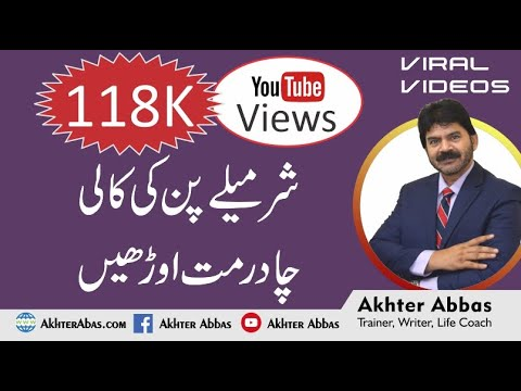 How to Overcome Shyness/ Stage Fear By Akhtar Abbas