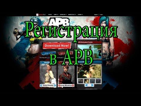 Регистрация в APB Reloaded от GameFirst