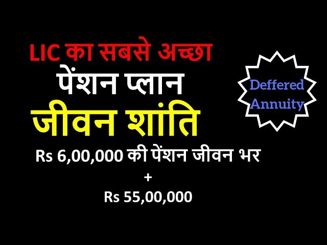 Jeevan Shanti Full Detail in Hindi | Plan no 850 | LIC Pension Plan | Deffered Annuity