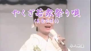 美空ひばり やくざ若衆祭り唄(カラオケ)アルプスの娘たちC/W 作詞=米...