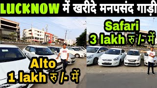 SECOND HAND CAR IN LUCKNOW || USED CAR IN LUCKNOW  UTTAR PRADESH  || CARS IN CHEAPEST RATE