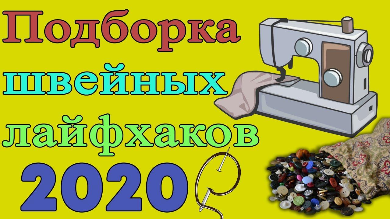 Сборник швейных лайфхаков - ОСЕНЬ 2020