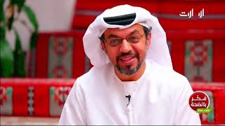 Rashid Al Tamimi talks about Food and Heritage at Emarat TV