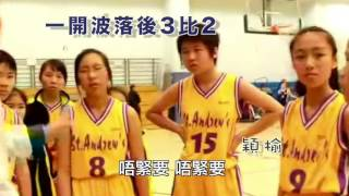 2016-2017 聖安德烈小一新生家長會_校隊分享_