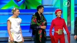 Камызяки — КВН 2011 финал Русалочка