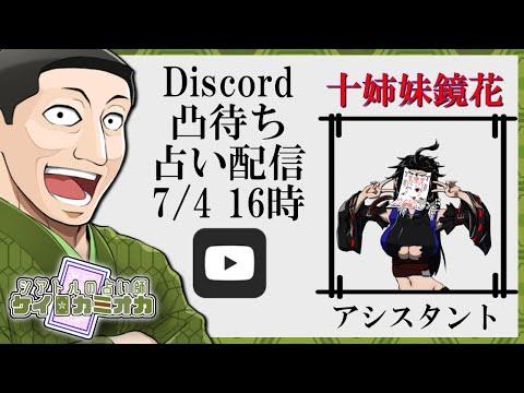 [ Discord ] ケイロカミオカ の タロット占い 配信 with 十姉妹鏡花 [ 凸待ち ]