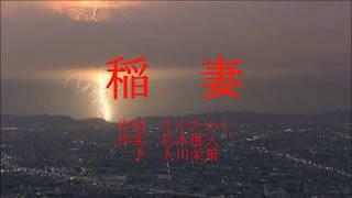 稲妻/大川栄策  cover 豊増 勲