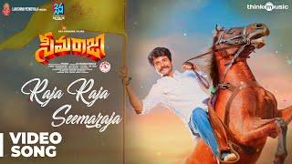 Seemaraja | Raja Raja Seemaraja Song | Sivakarthikeyan, Samantha | Ponram | D. Imman