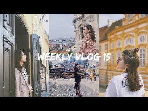Weekly Vlog#15 和家人的欧洲行 每日穿搭ootd 11天4个国家 捷克 德国 奥地利 匈牙利 最美小镇 欧洲田园行 打卡景点 东欧 新天鹅堡 渔人堡
