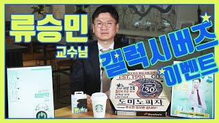 [김영편입] 갤럭시버즈가 걸린 타이틀 변경 이벤트! -…