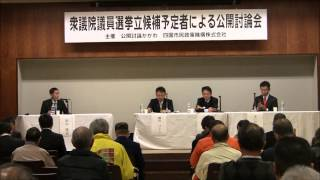 第46回総選挙香川第3区公開討論会 5 thumbnail