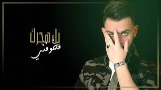 ابراهيم الامير - يلعن الحنيه ( حصريا ) | 2018