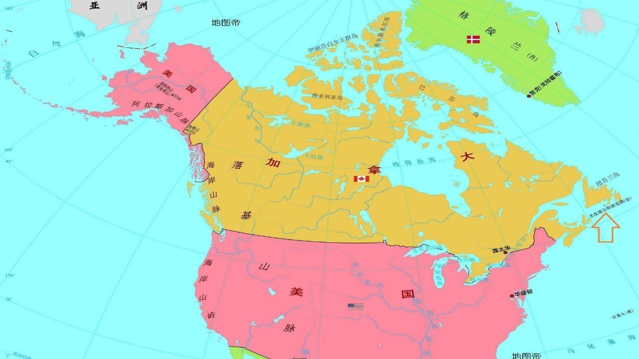 加拿大國土面積真是世界第二嗎?大錯特錯!中國比加拿大和美國都大 - YouTube