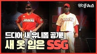 드디어 새 유니폼 공개...새 옷 입은 랜더스 선수들!…