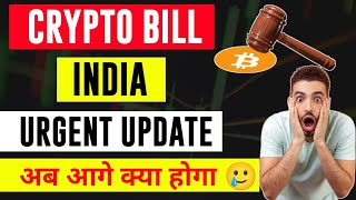 Crypto Bill India Urgent Update | Why Crypto Market Is Down Today | Cryptocurrency Bill India