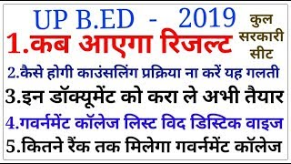 B.Ed कॉलेज लिस्ट/UP B. ED 2019/UP B. ED GOVERNMENT SEAT /UP B. ED result