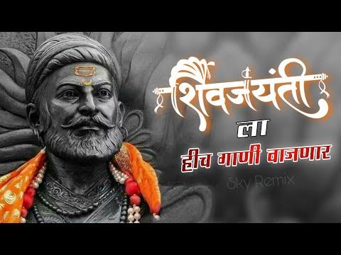 shivjayanti-special-nonstop-dj-songs-2021-|-shivaji-maharaj-dj-gani-|-shivjayanti-dj-remix-|-part-5